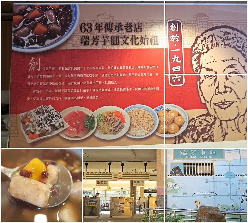 Jiufen-九份-必訪美食-保雲芋圓-travel-taipei-17docintaipei (8)