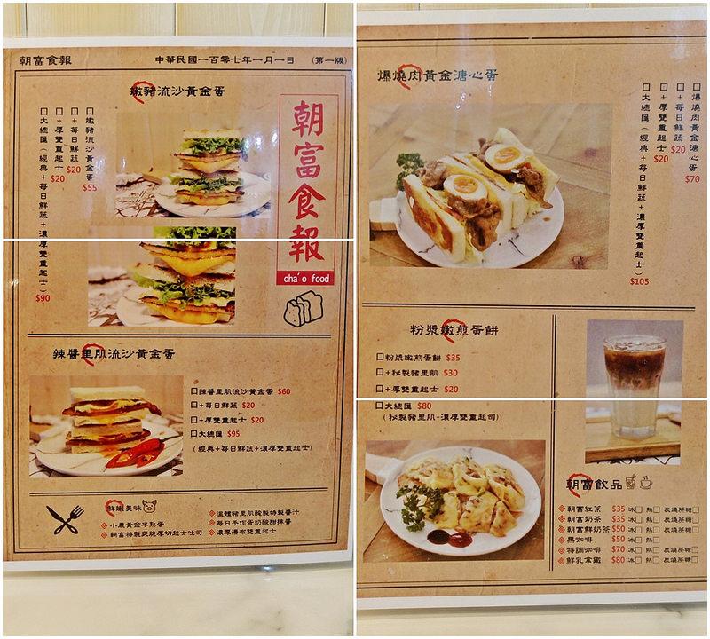 朝富cha'ofood-中山站早午餐-taipei-Brunch-17docintaipei (2)