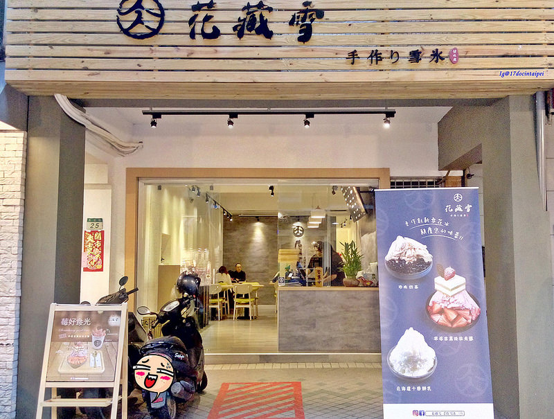 Shihlin-snowice-Taiwan- goodfood-士林花藏雪-草莓雪菓17docintaipei  (4)