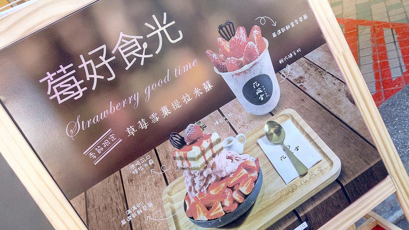 Shihlin-snowice-Taiwan- goodfood-士林花藏雪-草莓雪菓17docintaipei  (5)