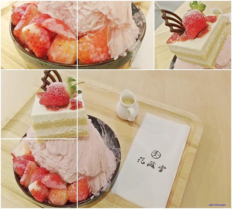 Shihlin-snowice-Taiwan- goodfood-士林花藏雪-草莓雪菓17docintaipei  (7)