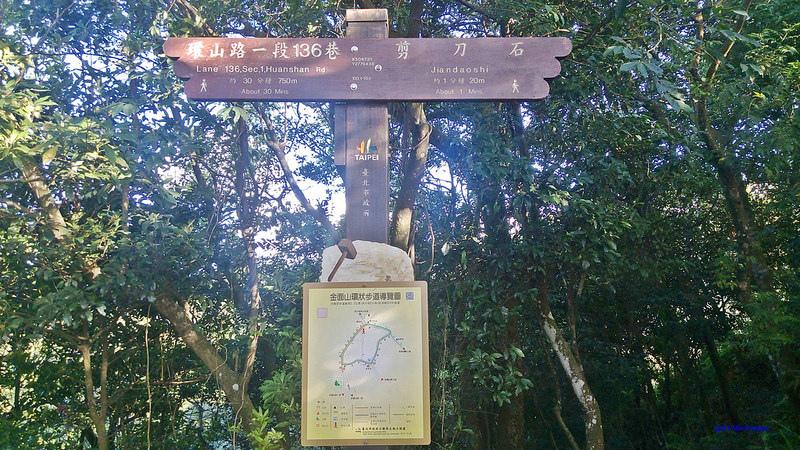 TAIPEI-bush walking-台北郊山健行-內湖金面山剪刀石-17度C隨拍 (18)