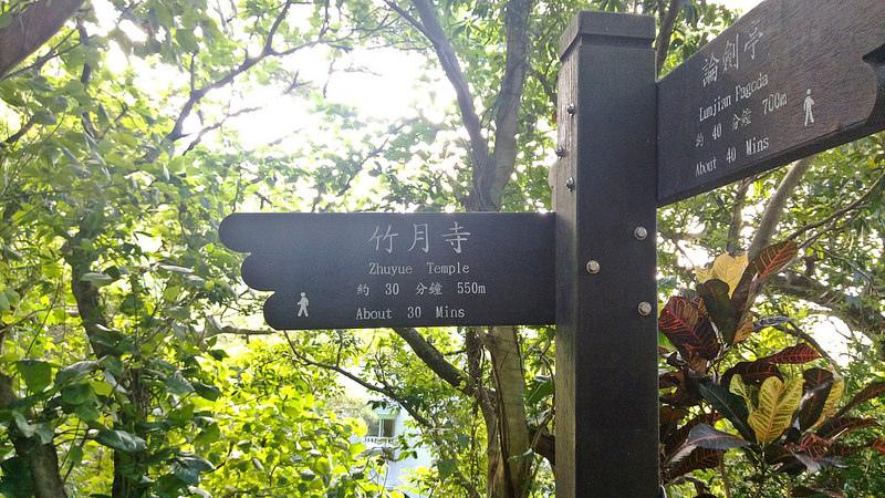 TAIPEI-bush walking-台北郊山健行-內湖金面山剪刀石-17度C隨拍 (36)