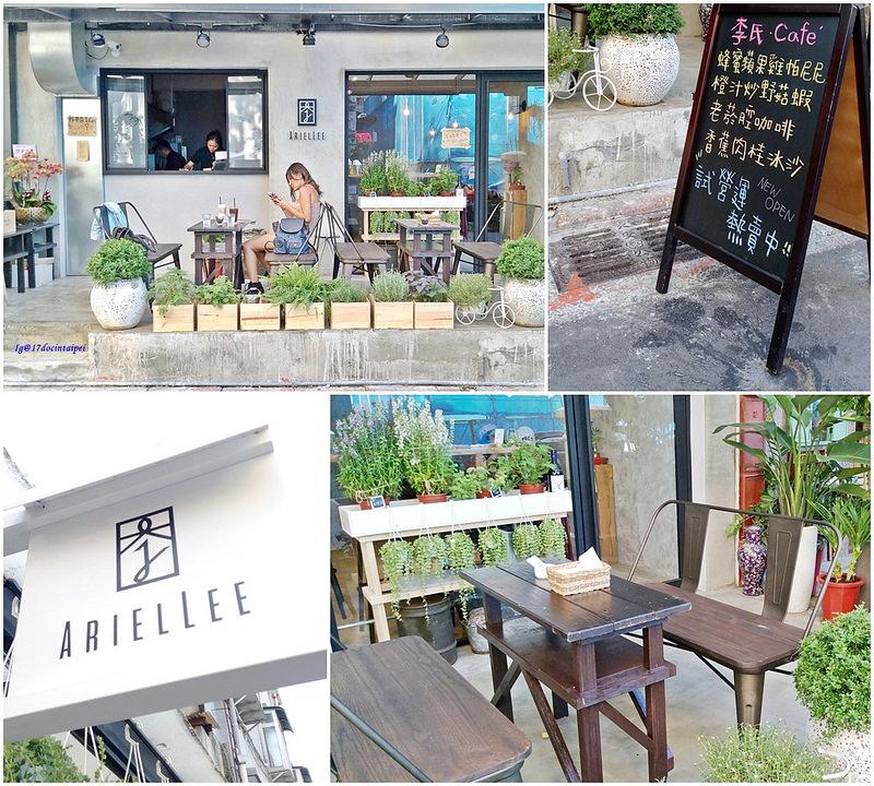 台北東區-李氏.café-17度c隨拍 (2)
