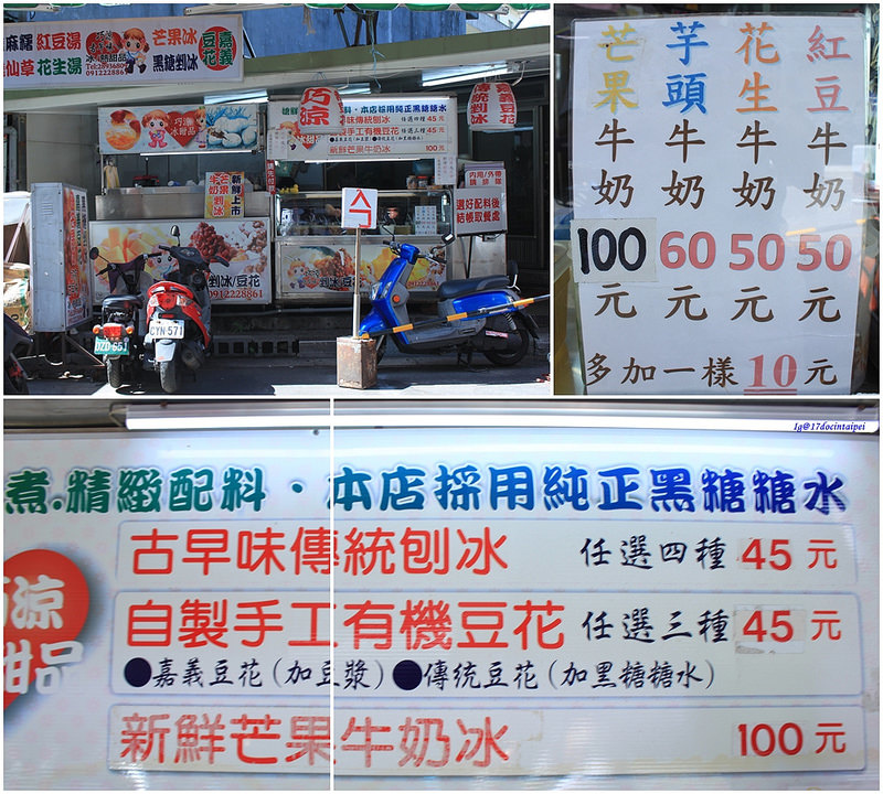 travel-taipei-beitou-goodfood-niceplaces-17docintaipei (9)