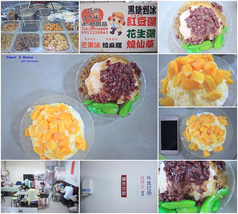 travel-taipei-beitou-goodfood-niceplaces-17docintaipei (10)