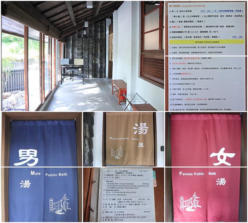 travel-taipei-beitou-goodfood-niceplaces-17docintaipei (16)