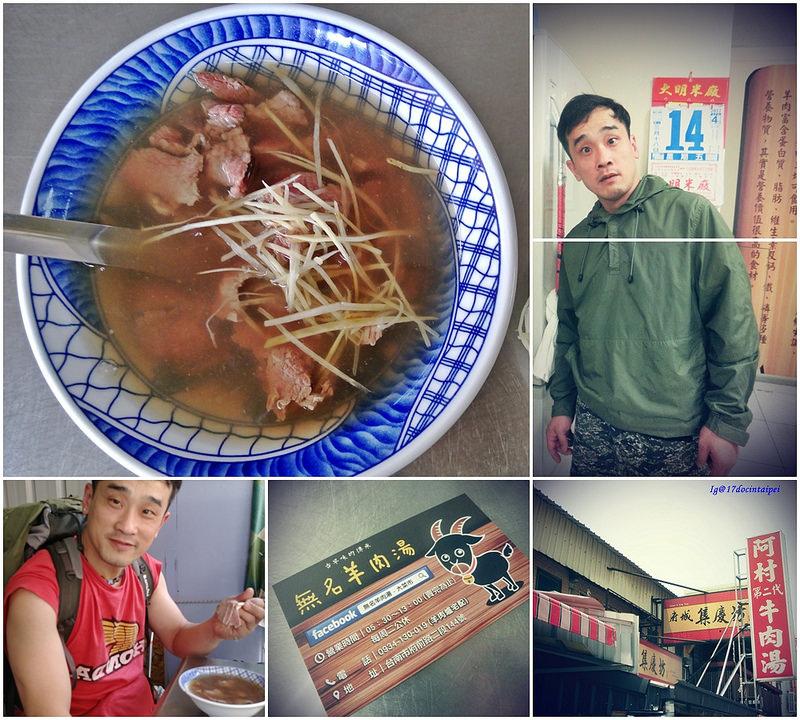 Travel-tainan -香港人環島遊記-台南美食-阿村牛肉麵-17度C隨拍 (2)