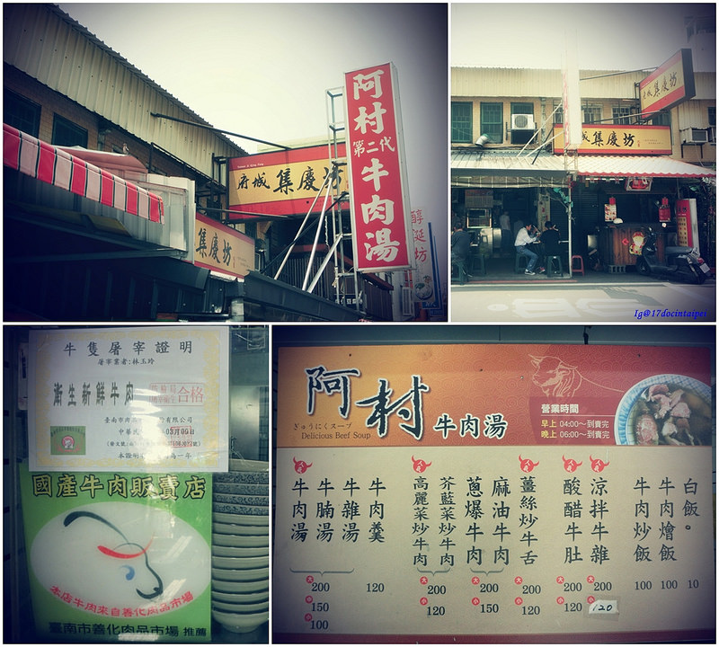 Travel-tainan -香港人環島遊記-台南美食-阿村牛肉麵-17度C隨拍 (3)