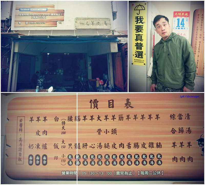 Travel-tainan -香港人環島遊記-台南美食-無名羊肉湯 (3)