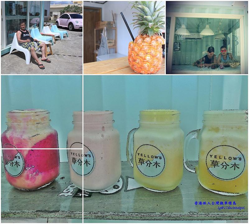 墾丁飲品-草分木Yellow's果汁果昔-17度C環島推薦 (2)