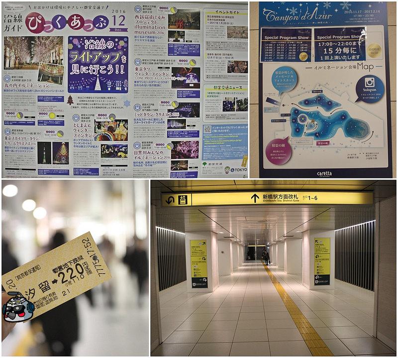 Travel-tokyo-東京浪漫城市-17度c隨拍-caretta (3)