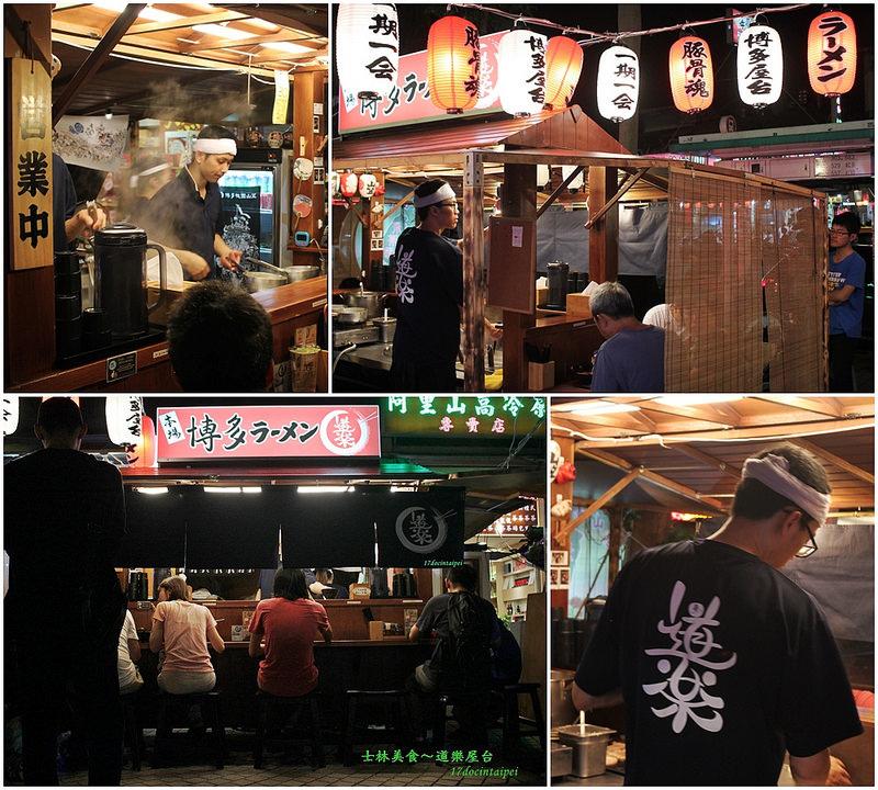 道樂屋台-士林美食-日本人在台灣的手推車拉麵 (2)