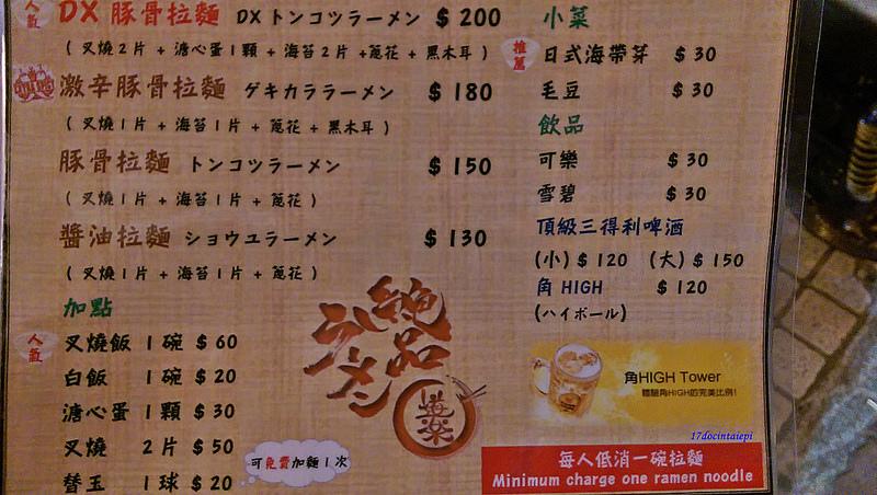 捷運美食-士林夜市-道樂屋台拉麵-2