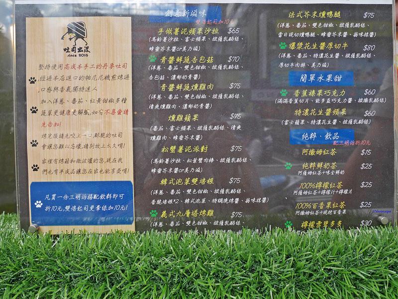 台北美食地圖-北投-吐司出沒 (17)