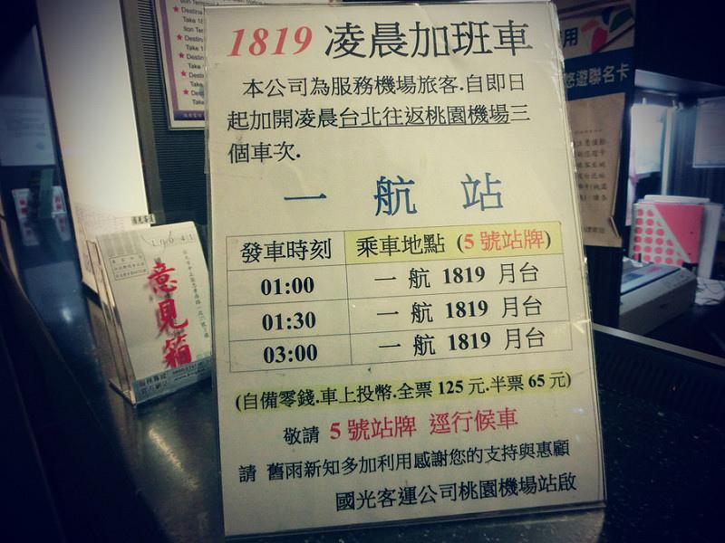 桃園機場到台北-6