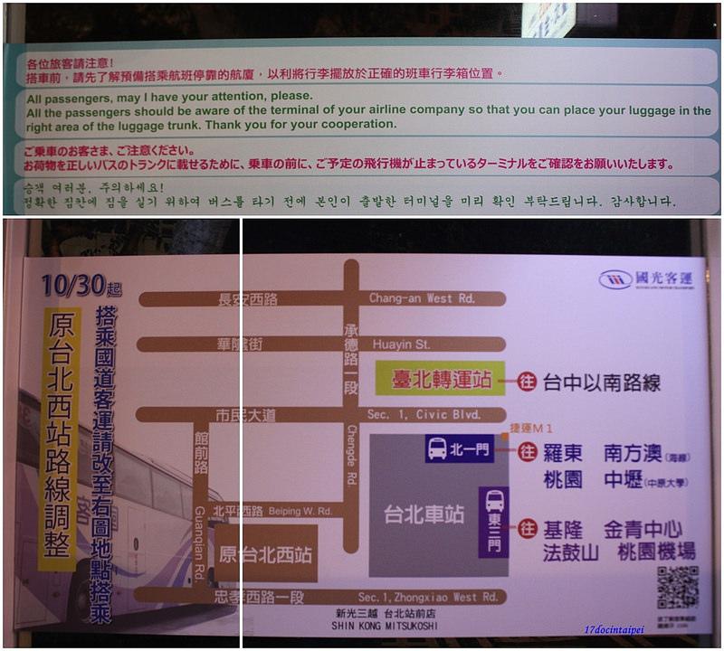 連接機場到台北 (1)