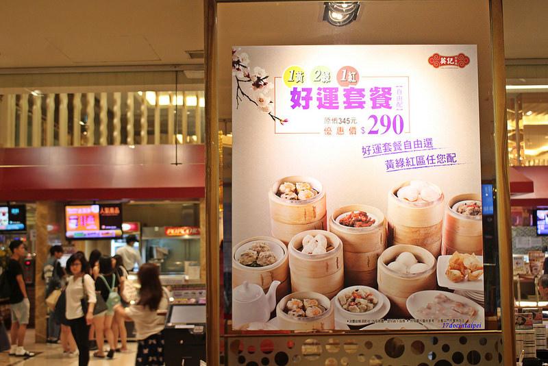台北-港式茶餐廳-17doc (7)