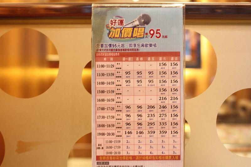 台北-港式茶餐廳-17doc (24)