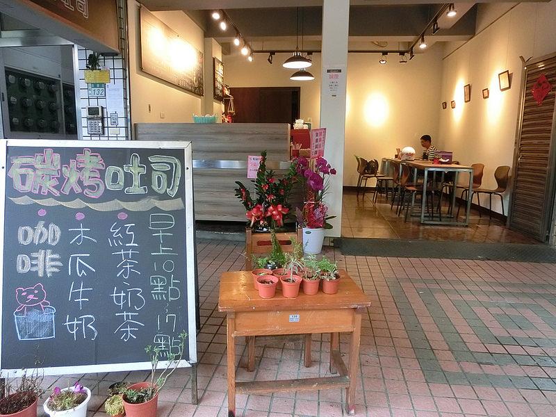 台北美食-三重餓店烤吐司-17度C隨拍 (19)