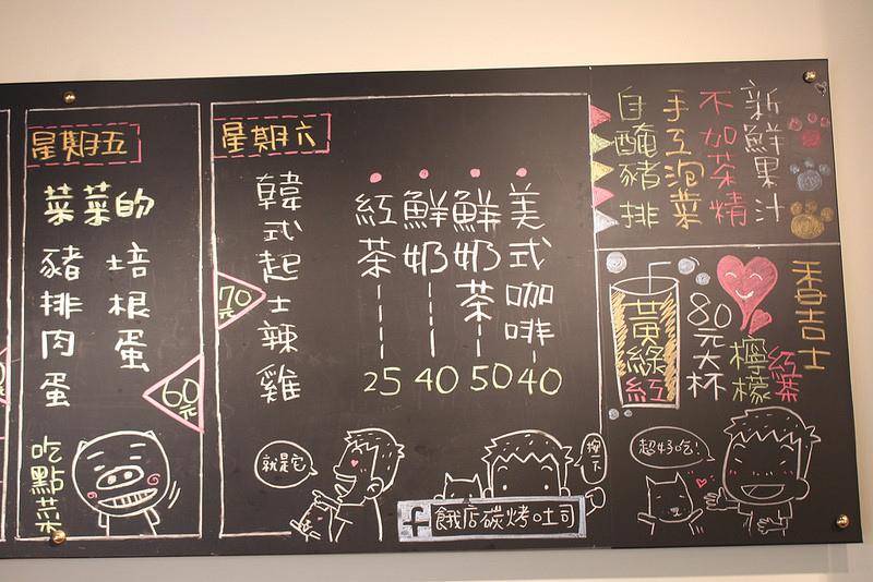 台北美食-三重餓店烤吐司-17度C隨拍 (29)
