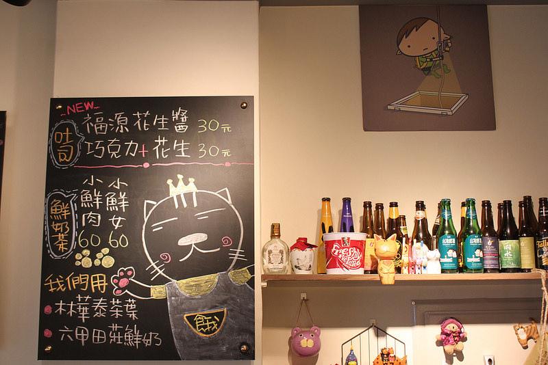 台北美食-三重餓店烤吐司-17度C隨拍 (30)