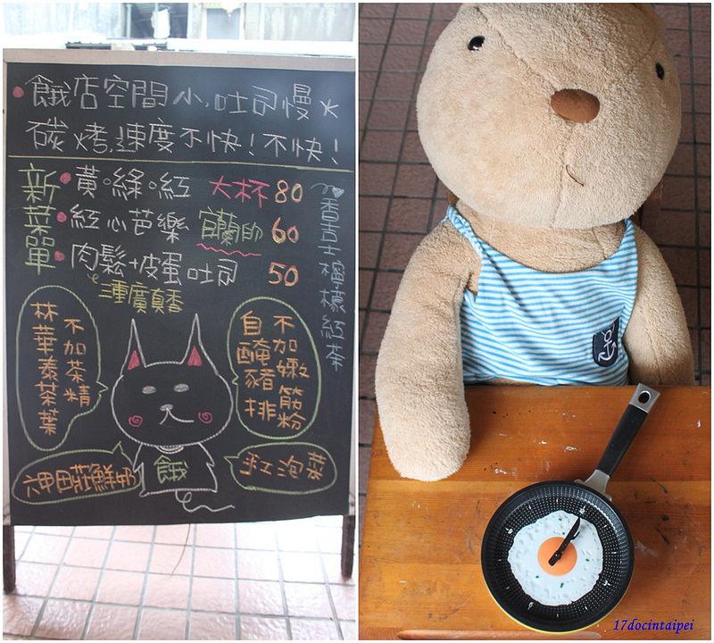 台北美食-三重餓店烤吐司-17度C隨拍 (001)