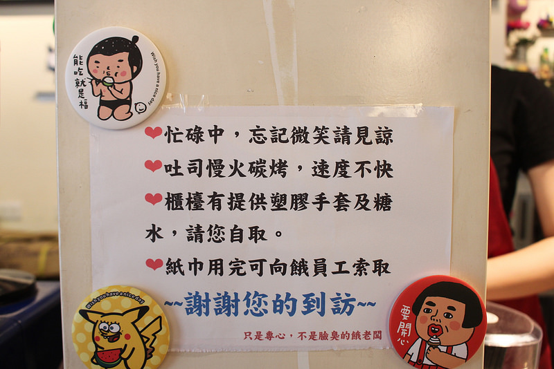 台北美食-三重餓店烤吐司-17度C隨拍 (27)