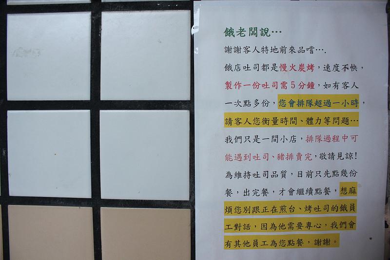 台北美食-三重餓店烤吐司-17度C隨拍 (34)