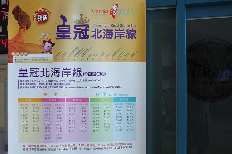 traveltotaipei-白沙灣-17度c隨拍 (46)
