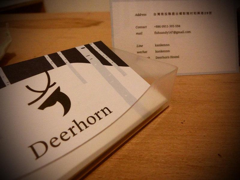鹿兒旅舍(Deer Horn Hostel)-17度C-環島住宿 (24)