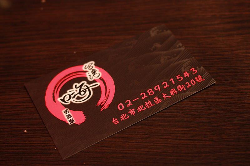 台灣嗨居酒屋-北投平價美食-17度c隨拍 (37)