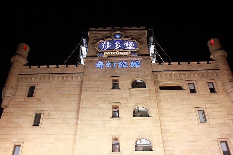 台北旅行-主題精品旅館-莎多寶 (2)