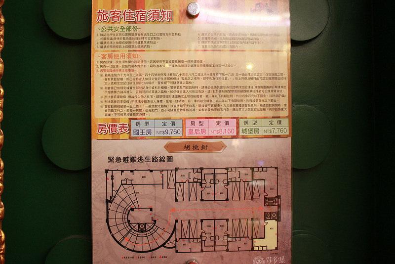 台北旅行-主題精品旅館-莎多寶 (15)