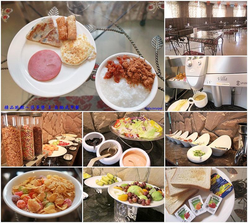 台北旅行-主題精品旅館-莎多寶 (21)