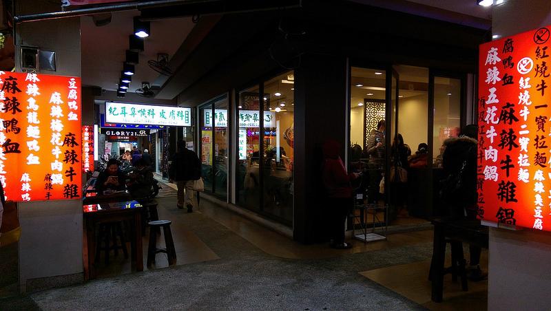 阿二麻辣食堂-石牌商場美食-17度C隨拍 (11)