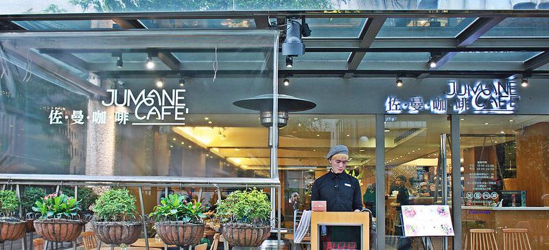 台北中山區-佐曼咖啡館-17度C隨拍 (5)