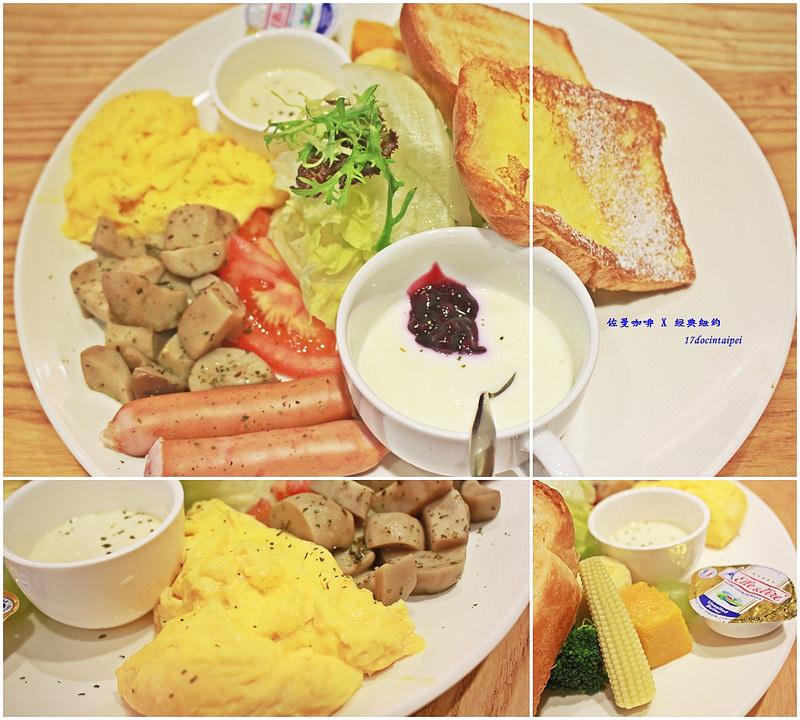 台北-早午餐-佐曼咖啡-17度C隨拍-1