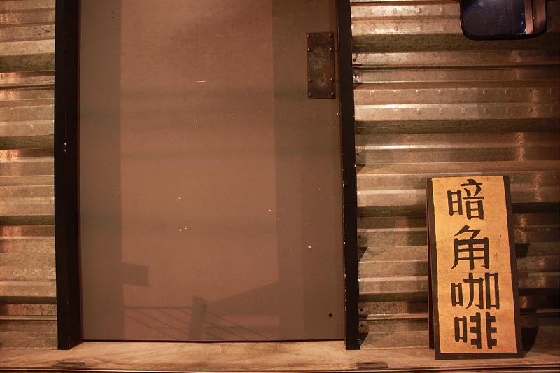 台北。深夜主題。暗角咖啡。17度C台北隨拍 (9)