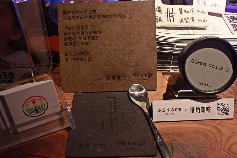 台北。深夜主題。暗角咖啡。17度C台北隨拍 (12)