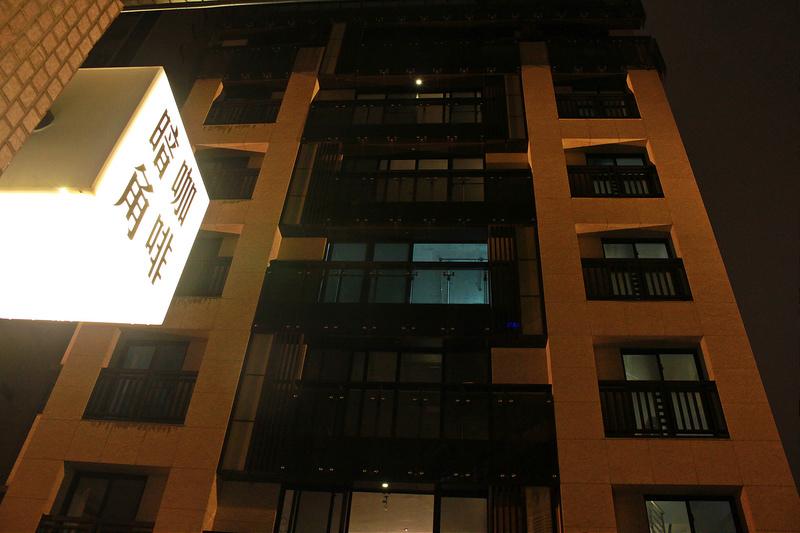 台北。深夜主題。暗角咖啡。17度C台北隨拍 (32)