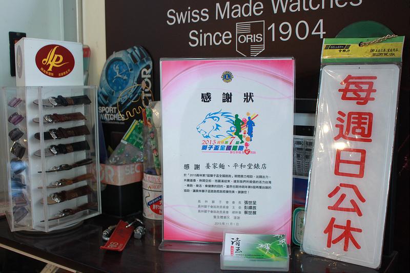 彰化錶店吃麵-平和堂姜家麵- (2)
