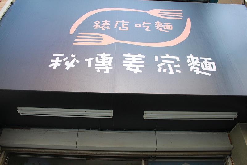 彰化錶店吃麵-平和堂姜家麵- (4)