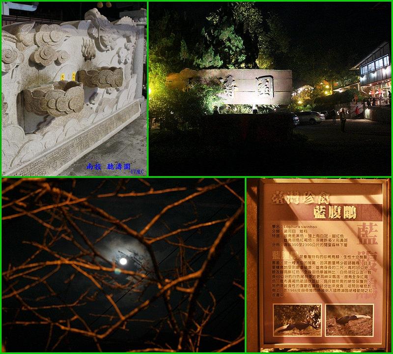 南投民宿-聽濤園 (17)