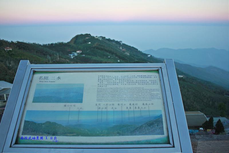 南投武岫農圃 X 日出-17度C隨拍 (27)
