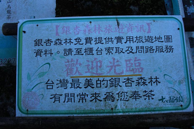 南投武岫農圃 X 日出-17度C隨拍 (61)