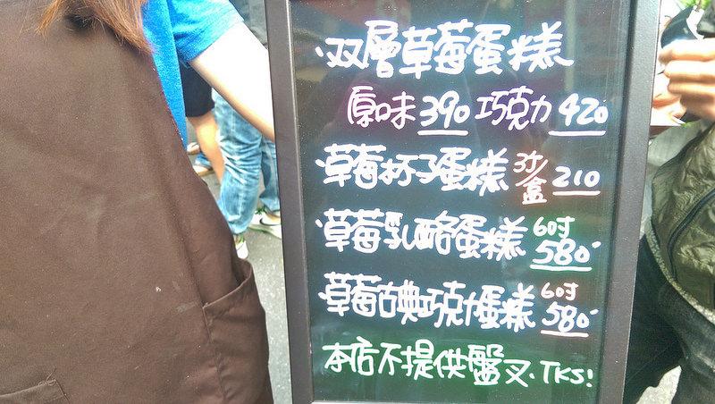 士林宣原蛋糕專賣-17度C隨拍 (2)