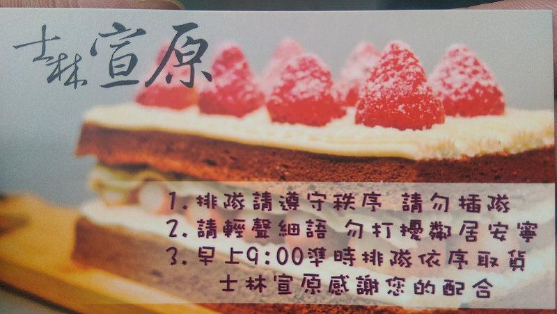 士林宣原蛋糕專賣-17度C隨拍 (3)