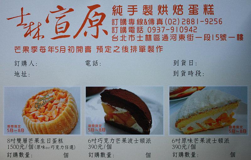 士林宣原蛋糕專賣-17度C隨拍 (10)