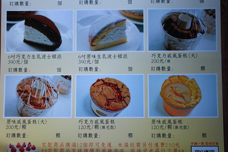 士林宣原蛋糕專賣-17度C隨拍 (11)